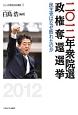 二〇一二年衆院選政権奪還選挙 シリーズ・現代日本の選挙1 民主党はなぜ敗れたのか