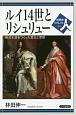 ルイ14世とリシュリュー 絶対王政をつくった君主と宰相