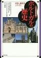 ポルトガルの歴史 小学校歴史教科書