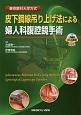 東京医科大学方式 皮下鋼線吊り上げ法による婦人科腹腔鏡手術