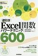 [逆引き]Excel関数 パワーテクニック600 2016/2013/2010/2007対応