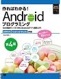 作ればわかる!Androidプログラミング<第4版> SDK5/6 Android Studio対応 10の実践サンプルで学ぶAndroidアプリ開発入