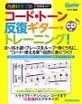 """色分けタブ譜で理解度UP!コード・トーン反復ギター・トレーニング! CD付 8~16小節のフレーズをループで弾くうちに、""""コー"""
