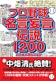プロ野球「名言妄言」伝説1200
