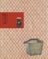 松平不昧 茶の湯と美術 企画展 美の遺産