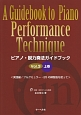 ピアノ・脱力奏法ガイドブック 3(上) 実践編 ブルグミュラー25の練習曲を使って