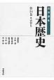 岩波講座 日本歴史 近世5 (14)