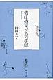 寺山修司からの手紙