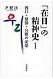 「在日」の精神史 渡日・解放・分断の記憶 (1)
