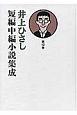 井上ひさし短編中編小説集成 (12)
