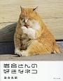 岩合さんの好きなネコ 岩合光昭写真集