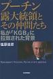 プーチン露大統領とその仲間たち 私が「KGB」に拉致された背景