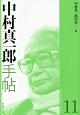 中村真一郎手帖 (11)