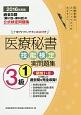 医療秘書技能検定 実問題集 3級 2016 (1)