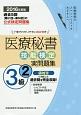 医療秘書技能検定 実問題集 3級 2016 (2)