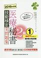 医療秘書技能検定 実問題集 2級 2016 (1)