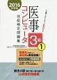 医事コンピュータ技能検定 問題集 3級 2016 (1)