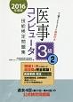 医事コンピュータ技能検定 問題集 3級 2016 (2)