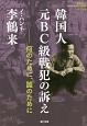 韓国人元BC級戦犯の訴え 教科書に書かれなかった戦争64 何のために、誰のために