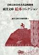岩崎文庫貴重書書誌解題 東洋文庫絵本コレクション (8)