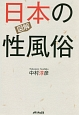 図解・日本の性風俗