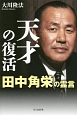 天才の復活 田中角栄の霊言