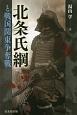 北条氏綱と戦国関東争奪戦
