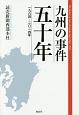 九州の事件五十年