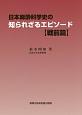 日本麻酔科学史の知られざるエピソード 戦前篇