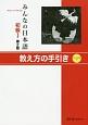 みんなの日本語 初級1<第2版> 本冊