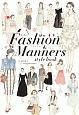 大人のFashion & Manners style book