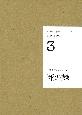 小栗康平コレクション 死の棘 DVD+BOOK (3)