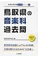 鳥取県の音楽科 過去問 2017