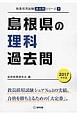島根県の理科 過去問 2017