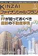 KINZAI ファイナンシャル・プラン 2016.5 (375)