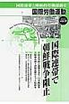 国際労働運動 2016.5 国際連帯で朝鮮戦争阻止 国際連帯と階級的労働運動を(8)