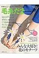 毛糸だま 2016夏 手あみとニードルワークのオンリーワンマガジン(170)