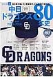 中日ドラゴンズ80年史 2000-2016 (2)