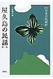 屋久島の民話 (1)