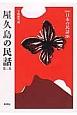 屋久島の民話 (2)
