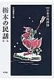 栃木の民話 (2)