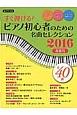 すぐ弾ける!ピアノ初心者のための名曲セレクション 2016春夏