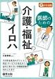 医師のための介護・福祉のイロハ 主治医意見書のポイント、制度・サービスの基本から意