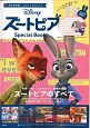 Disney ズートピア Special Book