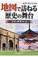 地図で訪ねる歴史の舞台 日本・世界セット:2点セット