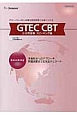GTEC CBT公式問題集 スピーキング編 本番形式へのアプローチ、問題演習までを完全ナビゲー