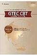 GTEC CBT公式問題集 ライティング編 本番形式へのアプローチ、問題演習までを完全ナビゲー