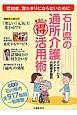 石川県の通所介護まるトク活用術 認知症、寝たきりにならないために