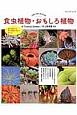 食虫植物・おもしろ植物 意外な能力から育て方や飾り方までわかる!
