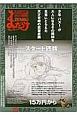 まんだらけZENBU 石ノ森章太郎特集 (75)